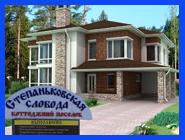 «Степаньковская Слобода» - 28 км от МКАД Скидка 25 % на все